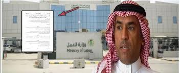 ابتهجت وزارة العمل السعودية بالملايين من السكان وأعلنت أنها اتخذت قرارات جديدة ومثيرة