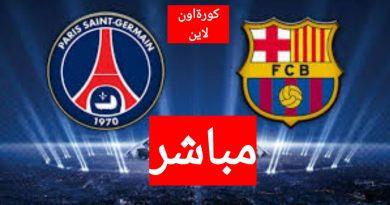 نتيجة مباراة برشلونة وباريس سان جيرمان 1-1 اليوم في دوري الأبطال