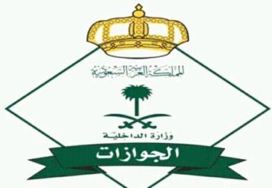 الجوازات السعودية تضيف عقوبة الإبعاد من المملكة في حال عدم الالتزام بتجديد هوية مقيم قبل انتهائها